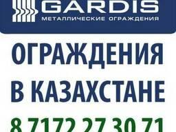 """ТОО """"Гардис"""" металлические ограждения"""