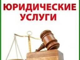 ТОО Юридические услуги - фото 4