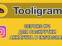 Tooligram - программа для продвижения в Instagram Обучение