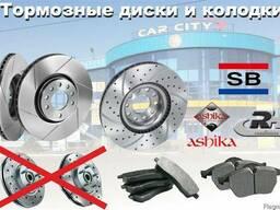 Тормозные диски на все марки автомобилей
