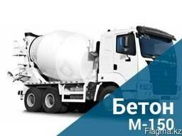 Товарный бетон М-150 Алматы и область. Все марки.
