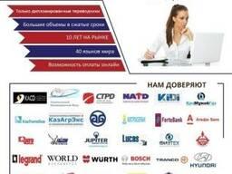 Translation services in Kazakhstan/ Языковые переводы в КЗ