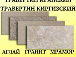 Травертин Мрамор Гранит Аглай Лаимстоун