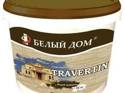 Травертин, жидкий травертин, декор покрытие, 7кг