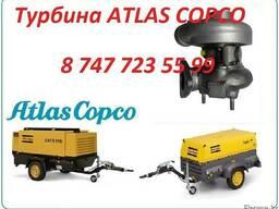 Турбина на дизельный компрессор Atlas Copco