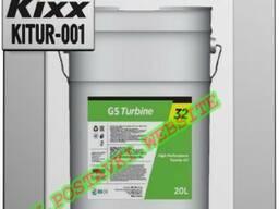 Турбинное масло gs turbine iso vg 32 - 100 арт. : kitur-001
