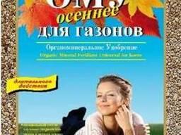 """Удобрение ОМУ """"Осеннее для Газонов"""" 5кг"""