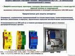 Улучшение электромагнитной обстановки, совместимости. - фото 1