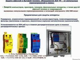 Улучшение электромагнитной обстановки, совместимости.