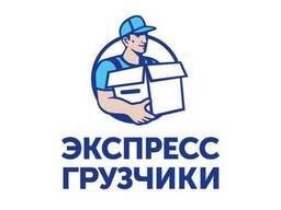 Услуги Газеля Грузчиков