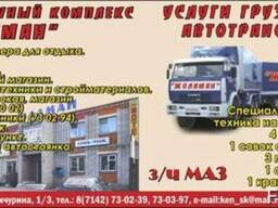 Услуги грузоперевозок - фото 1