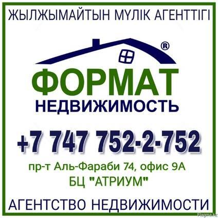 Услуги по Продаже/ Покупке/ Управлению недвижимости