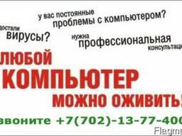 Услуги программиста Астана