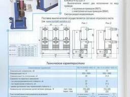 Вакуумный выключатель ВБ-6-10 кВ