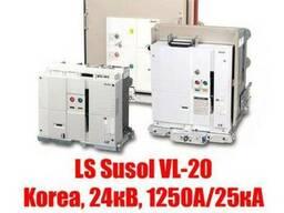 Вакуумный выключатель VL-20/24/25.8 (стационарный, LS Susol)