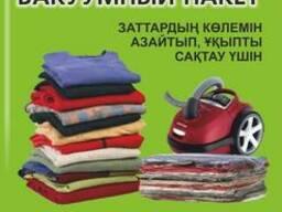 Вакуумные пакеты для хранения одежды и продуктов питания