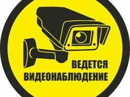 Видеонаблюдение. Проектирование, Монтаж, Обслуживание