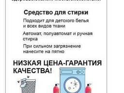 Гель для стиркиВисепт