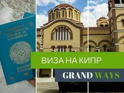 Виза на Кипр для граждан Казахстана