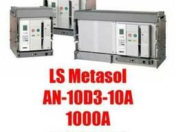 Воздушный автоматический выкатной выключатель LS (1000 А)