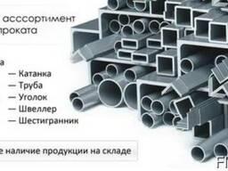 Все виды металла