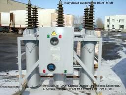 Выключатель вакуумный ВБЭТ - 35 кВ, ВБПС - 35 кВ