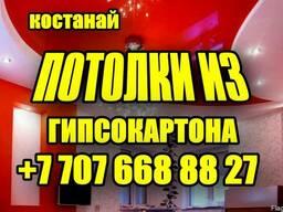 Выполним монтаж Гипсокартона Костанай