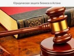 Юридическая защита бизнеса в Астане