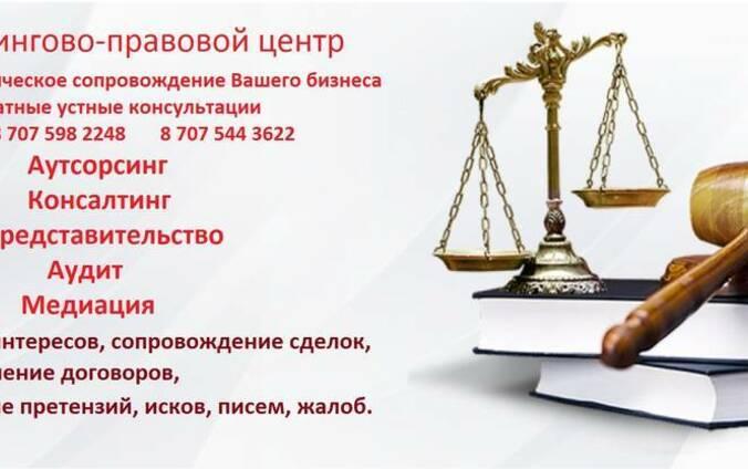 заключение договора юридические консультации