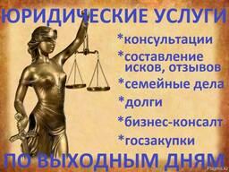 Юрист по выходным для вас!