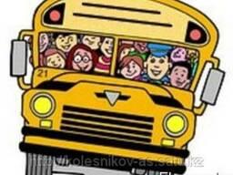 Заказ автобуса для школьников для экскурсий и др. развлечений