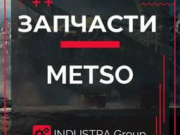 Запчасти для дробилок METSO Minerals, Nordberg HP, MP, C, GP