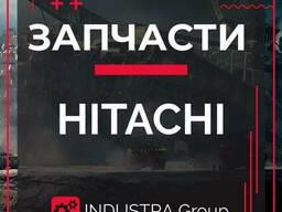 Запчасти Hitachi на экскаваторы, погрузчики, самосвалы