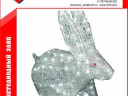 Заяц светодиодный