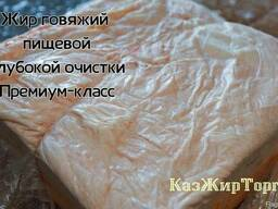 Жир говяжий пищевой глубокой очистки