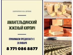 Жженый кирпич Кызылорда