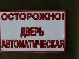 Знак Осторожно дверь автоматическая!