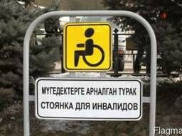 Знак парковки для инвалидов
