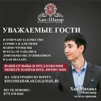 Хан Михаил Венедиктович