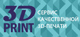 3DPrint, ИП
